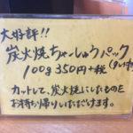 炭火焼きちゃーしゅうパック100g350円