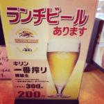 ランチビール200円あります(藤原店)