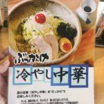 """夏の定番「冷やし中華」""""ぶっかけ""""登場!"""