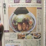 ごっついらーめん756円の記事|タウン情報松山 麺食い倶楽部