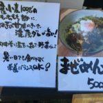 松山まつり限定発売|まぜ麺動画!