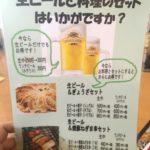生ビールと料理のセットはいかがですか? らーめん萬楽 藤原店