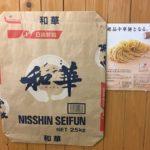 らーめん萬楽の絶品中華麺となる。日清製粉「和華」国産で美味しい中華麺を作れないか?からはじまった。