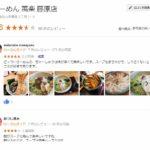ラーメン萬楽藤原店の口コミ |googleに65件のレビュー