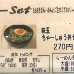 お好きなラーメンと一緒に、味玉ちゃーしゅう丼(270円税込)を!