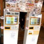 らーめん萬楽、藤原店では自動販売発券機をご利用ください