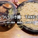 らーめん萬楽 ごっついつけ麺テイクアウト