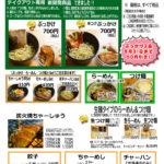 夏のTAKE OUTメニューできました。2品のぶっかけはTAKE OUTのみで、8月30日まで50円引きです。