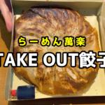 らーめん萬楽|TAKEOUT餃子