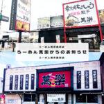 松山市の飲食店への時短要請に従い、夜8時までの時短営業、および、酒類の提供は夜7時までとなります。