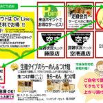 便利でお得なOn Line テイクアウト【現地決済】と【クレジットカード】が選択OKに!